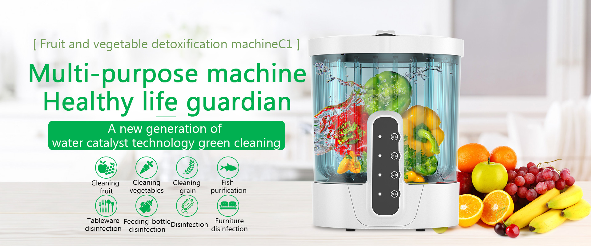 What is the function of the fruit and vegetable cleaner?